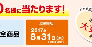 おかめ豆腐 おいしい大豆の味がするキャンペーン|タカノフーズ