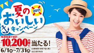 ヤマザキ 2017年 夏のおいしいキャンペーン|山崎製パン