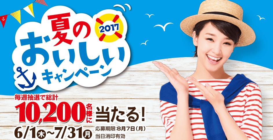 ヤマザキ 夏のおいしいキャンペーン