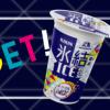 その場で1万名に氷結専用ICEBOX〔トリプルミックス〕が当たる!キャンペーン|キリン