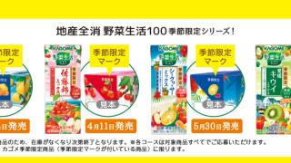 カゴメ 野菜生活100 産地の恵み実感キャンペーン