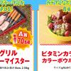 丸大食品 ごちそうサマー!夏ごはんプレゼントキャンペーン