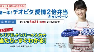 その場で当たる!チオビタ 愛情2倍弁当キャンペーン!|大鵬薬品