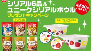 日進シスコ シリアル6品&ユニークシリアルボウルプレゼントキャンペーン