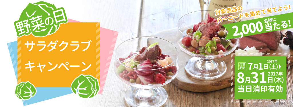 salada club キャンペーン