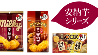不二家 日本のうまいもんプレゼントキャンペーン2017