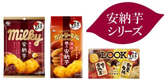 不二家 日本のうまいもんプレゼントキャンペーン