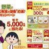 伊藤園 野菜とママとご家族の健康応援キャンペーン!総計5,000名に当たる!