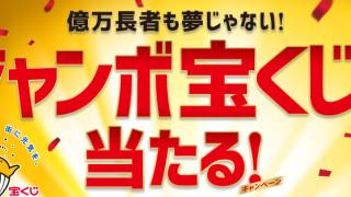 アサヒビール 2017 ジャンボ宝くじが当たる!キャンペーン