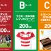 宝くじ ラグビーワールドカップ2019協賛くじプレゼントキャンペーン