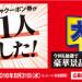 クスリのアオキ 大感謝祭キャンペーン!【総計1万名様に当たる】