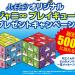 ハイチュウオリジナル 関ジャニ∞ プレイキューブプレゼントキャンペーン 森永製菓