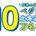 カルビー 大収穫祭2016 10万名様にベジトートと北海道のジャガイモが当たる!