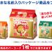 マルちゃん正麺 5周年企画 オリジナル「○○ちゃん正麺」を贈ろう!キャンペーン