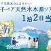 イオン・サントリー 天然水水源ツアー・メッセージボトルキャンペーン