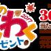 山崎製パン ヤマザキ 2017年 秋のわくわくプレゼント!
