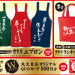 丸大食品 燻製屋20周年 日本の食卓応援!キャンペーン