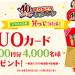 チップスター 40周年ありがとうキャンペーン!QUOカードが4,000名様に当たる|ヤマザキナビスコ